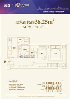 万菱new寓A1户型