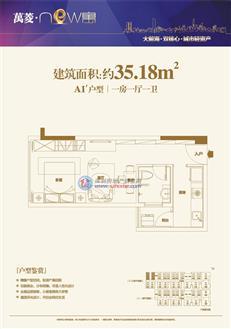 万菱new寓A3户型