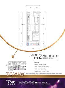 塘朗城二期C座A2户型