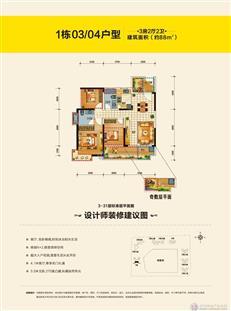 深房传麒尚林1栋03/04户型