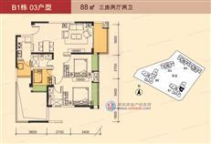 天福华府B1/B2栋03户型