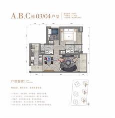 华润城A/B/C栋03/04户型