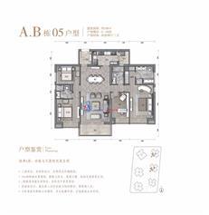 华润城A/B栋05户型