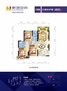 新地中央1号楼A1单元A/D户型