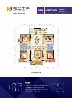 新地中央1号楼A2单元B户型