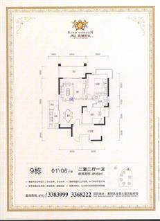鸿江·尚城世家9栋01/06户型