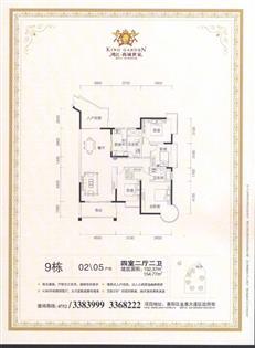 鸿江·尚城世家9栋02/05户型