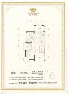 鸿江·尚城世家9栋03/04户型