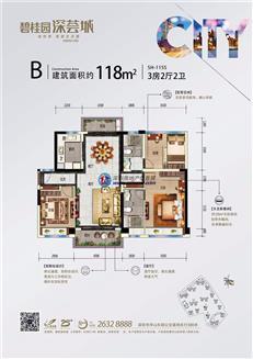 碧桂园·深荟城B户型