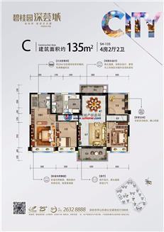 碧桂园·深荟城C户型