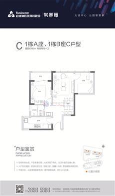 启迪协信深圳科技园1栋A/B座C户型