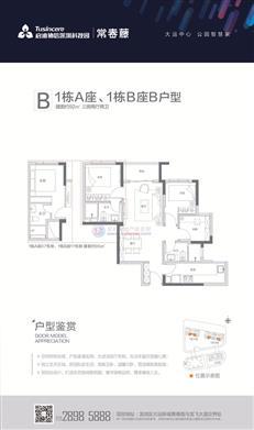 启迪协信深圳科技园1栋A/B座B户型