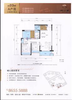 恒地悦山湖2号楼B/C座02/03 D座03/04户型