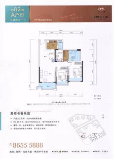 恒地悦山湖2号楼B座04/05户型