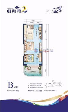 虹海湾二期B户型