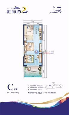 虹海湾二期C户型