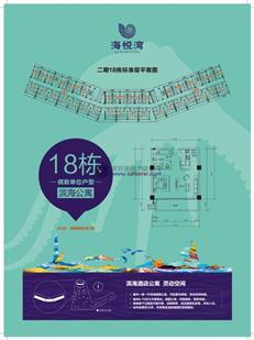 海悦湾18栋偶数单位户型