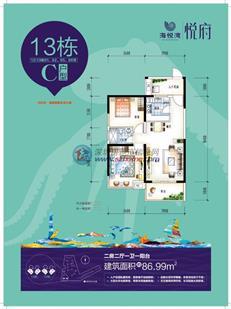 海悦湾13栋C户型