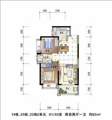 惠阳雅居乐花园19、20、22栋2单元01/02户型