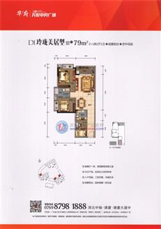 天悦中央广场1栋1单元01/02户型