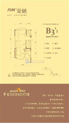 万科棠樾B3户型