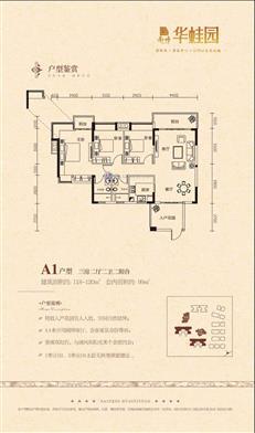 南峰华桂园A1户型