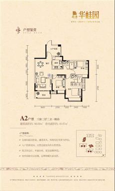 南峰华桂园A2户型