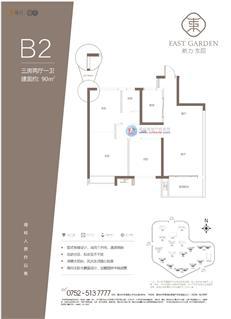 新力东园B2户型