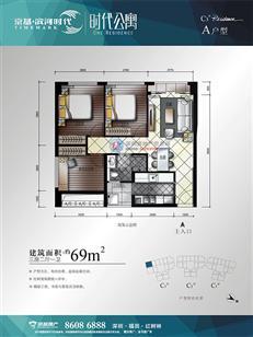 京基滨河时代大厦户型1