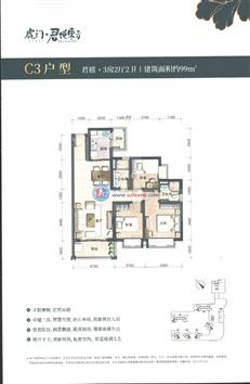 虎门·君悦东方C3户型