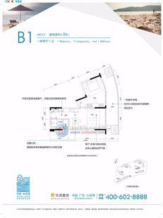 华润小径湾花园B1户型