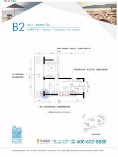 华润小径湾花园B2户型