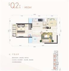 深业泰富广场C座Q2户型