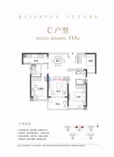 大中华幸福城C户型