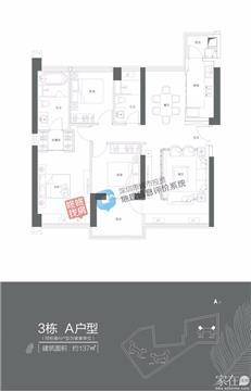 香山美墅·云颂3栋A户型