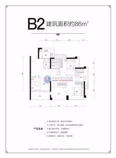 富润·乐庭B2户型