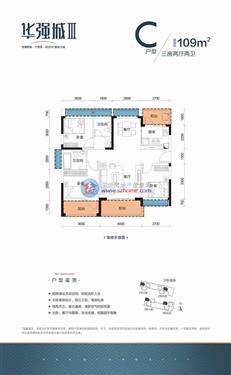 华强城三期C户型