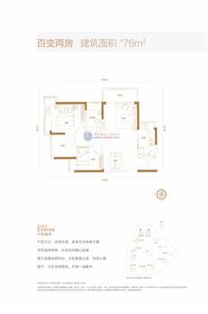 颐安·都会中央五期3栋A/B座B户型