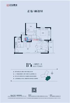 正弘·林语轩B户型