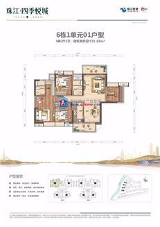 珠江四季悦城6栋1单元01户型