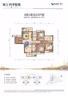 珠江四季悦城6栋1单元02户型