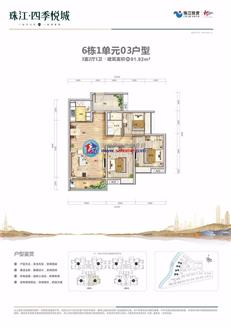 珠江四季悦城6栋1单元03户型