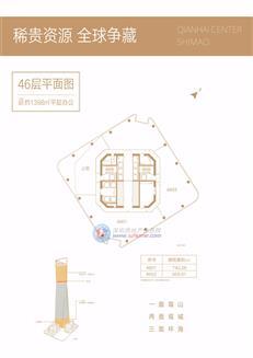 世茂前海中心46层平面图
