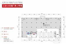 京东智谷工业4.0厂房-2号楼