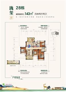 惠州星河丹堤珑玺28栋 四房及以上 143㎡