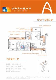 中海阳光橡树园A户型
